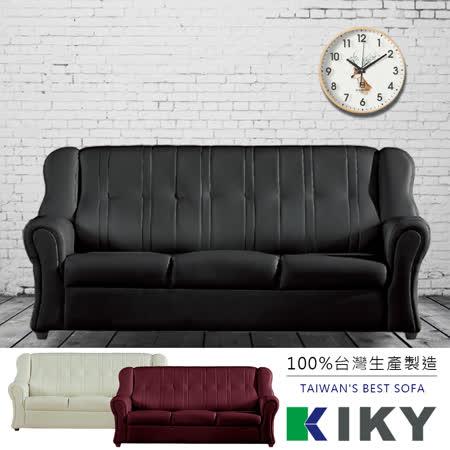 【東京宅藝】歐式皮爾3人座沙發