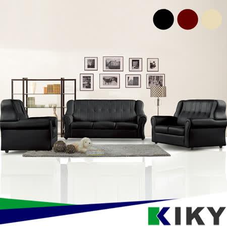 KIKY 歐式 1+2+3人座沙發組