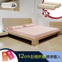 § Koala Bed § 日本大和防蟎抗菌床套竹炭記憶床墊︱頂規厚實/波浪面/12 cm厚/標準雙人/寬5尺