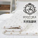 【Jenny Silk】JS純天然乳膠床墊.厚度10cm.標準雙人.馬來西亞進口