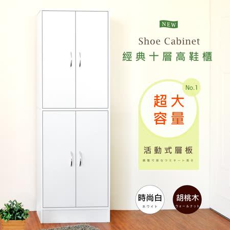 HOPMA 現代四門十層收納鞋櫃