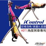 【來福嘉 LifeGear】75303 iControl專利豪華倒立機