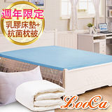 【LooCa】雙層抗菌5cm乳膠床枕被組(單人3尺)