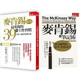 麥肯錫的筆記術+麥肯錫精英最重視的39個工作習慣(2書合售)