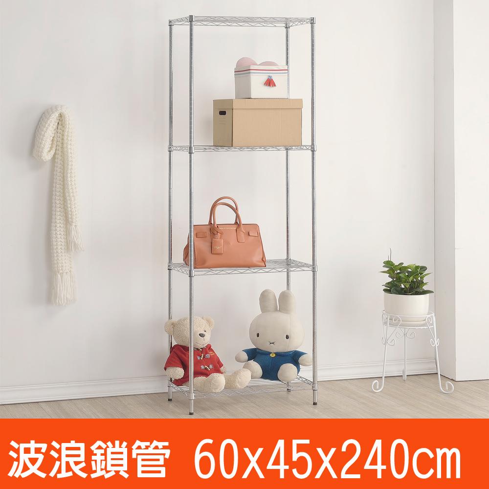 百變金鋼 四層波浪鐵架(60x45x240cm)