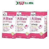 台塑生醫 大豆菁萃複方膜衣錠 60錠 3瓶/組