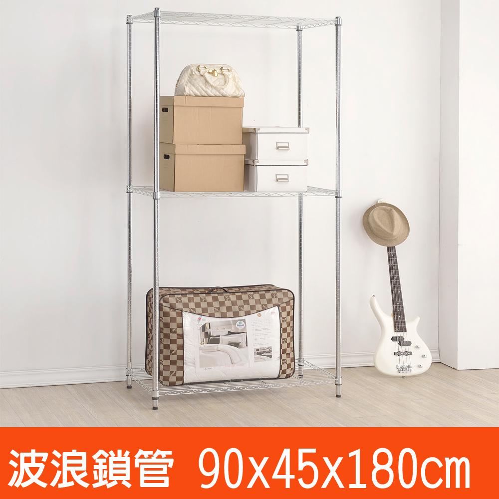 百變金鋼 三層波浪鐵架(90x45x180cm)