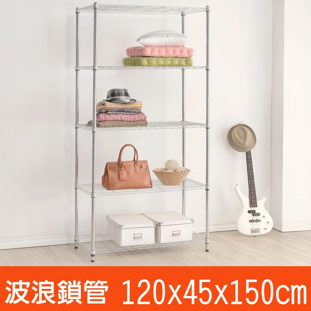 百變金鋼 五層波浪鐵架(120x45x150cm)
