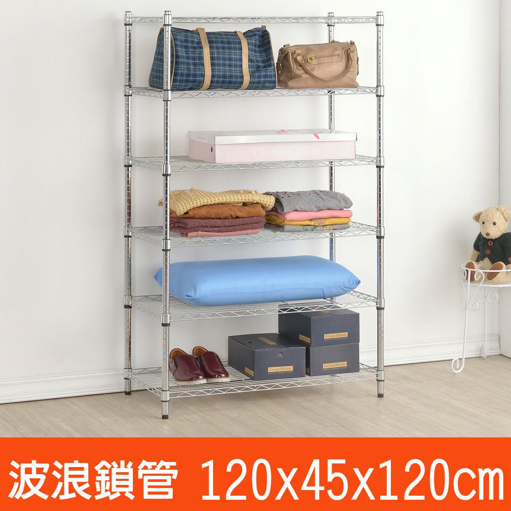 百變金鋼 六層波浪鐵架(120x45x120cm)