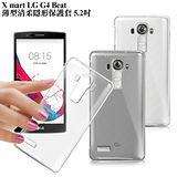 X_mart LG G4 Beat 5.2吋 薄型清柔隱形保護套