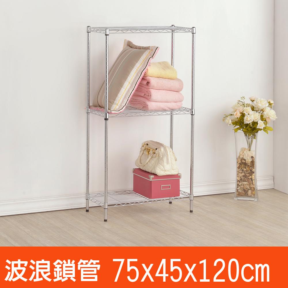 百變金鋼 三層波浪鐵架(75x45x120cm)