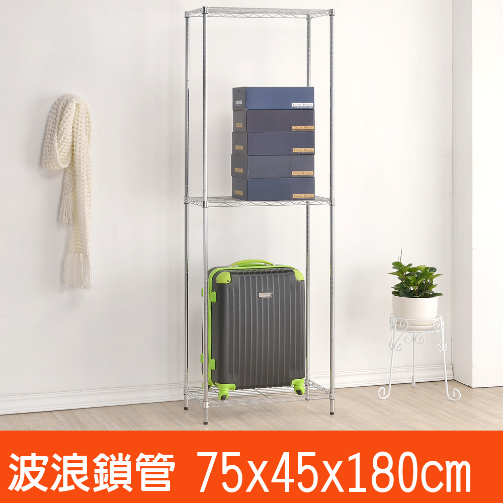 百變金鋼 三層波浪鐵架(75x45x180cm)