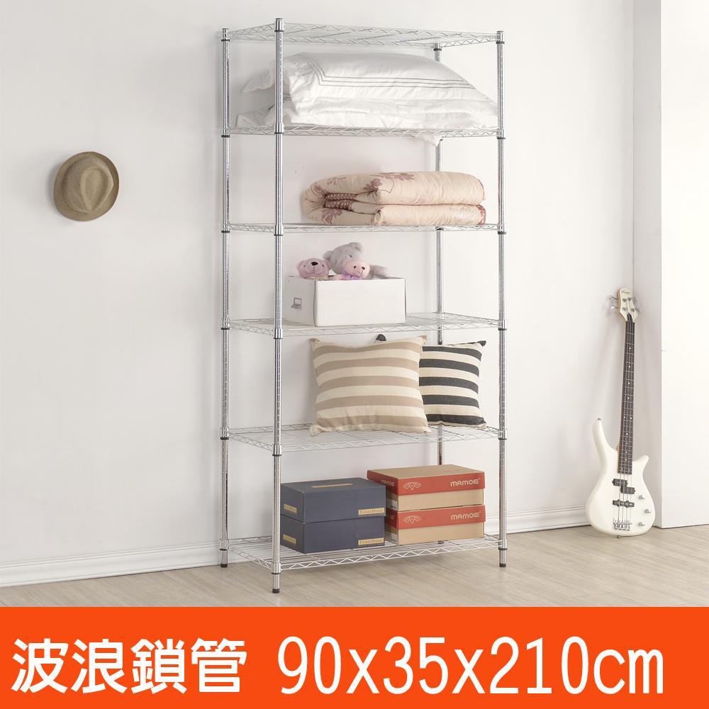 百變金鋼 六層波浪鐵架(90x35x210cm)