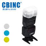 CBINC 閃光燈柔光罩 For Nikon SB-600 閃燈