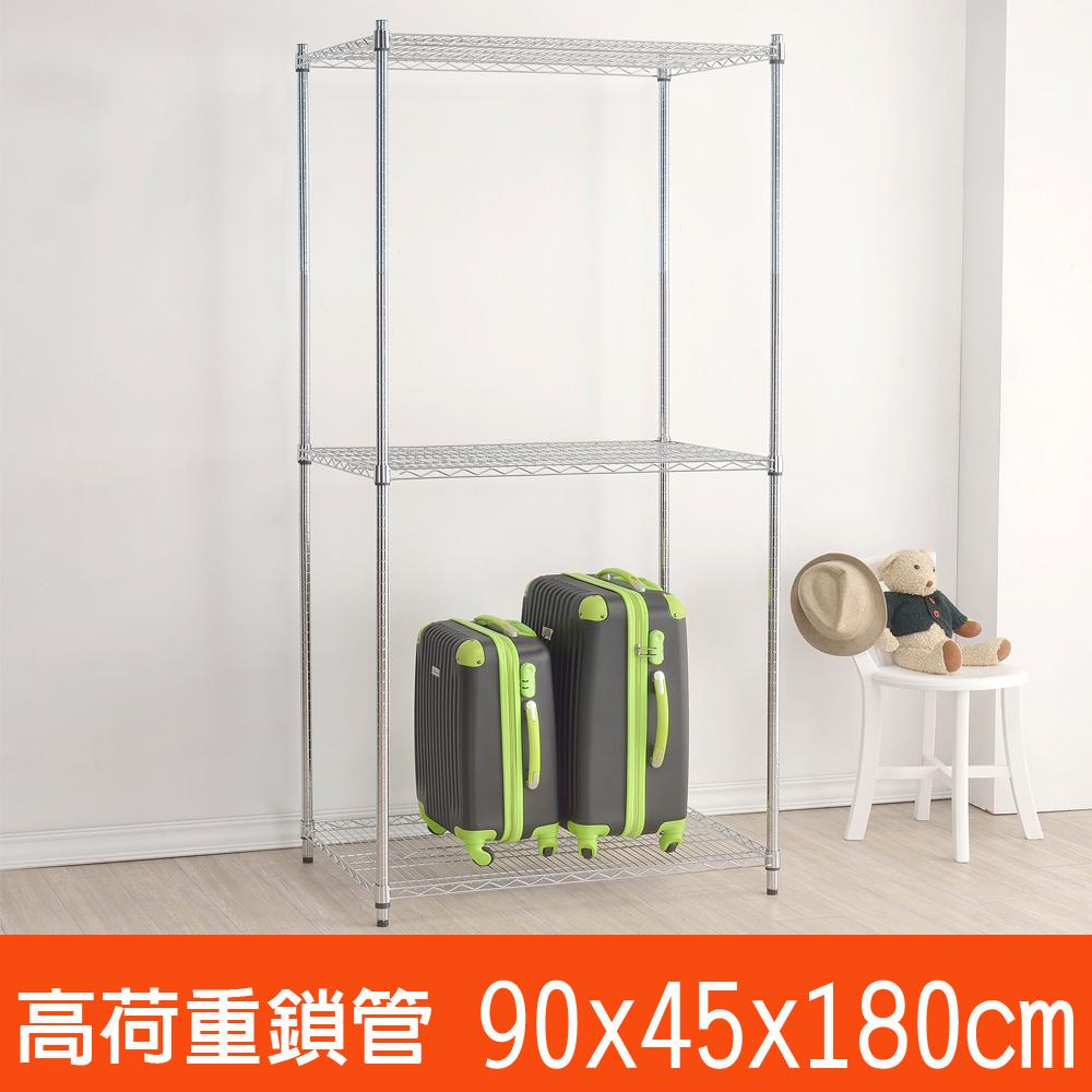 百變金鋼 三層高荷重波浪鐵架(90x45x180cm)
