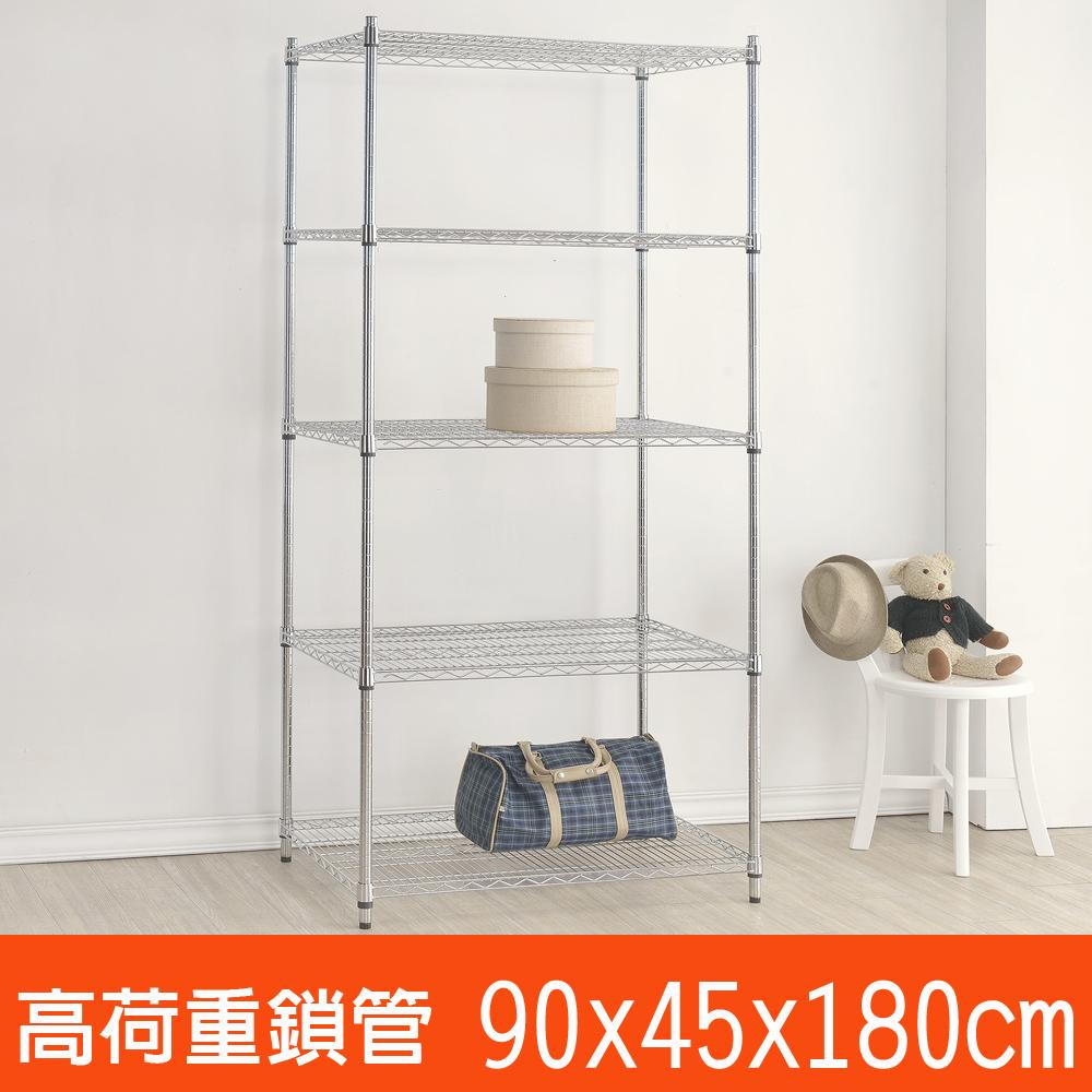 百變金鋼 五層高荷重波浪鐵架(90x45x180cm)