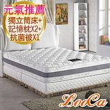 【買一送二好禮】LooCa乳膠竹炭超厚四線獨立筒床墊(加大)
