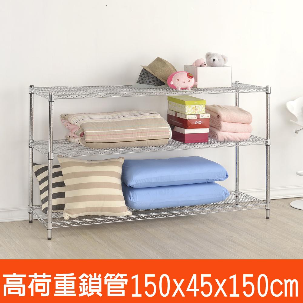 百變金鋼 三層高荷重波浪鐵架(150x45x150cm)