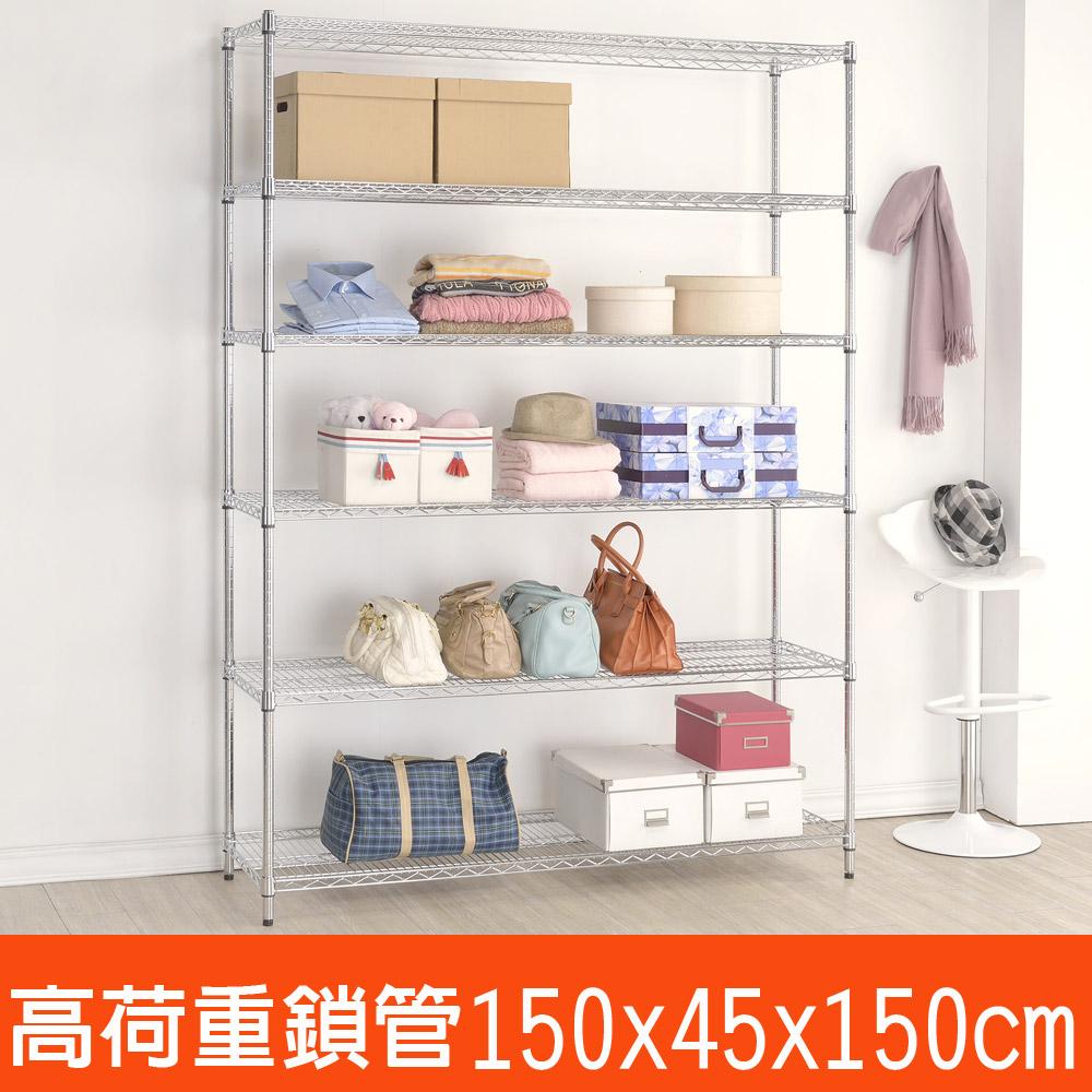 百變金鋼 六層高荷重波浪鐵架(150x45x150cm)