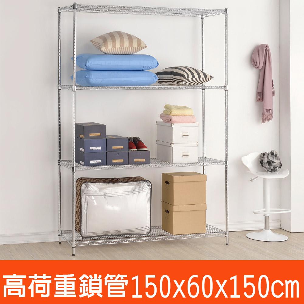 百變金鋼 四層高荷重波浪鐵架(150x60x150cm)