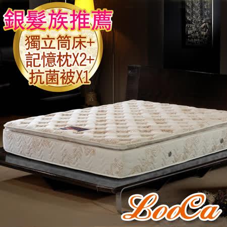 LooCa 正三線乳膠獨立筒床墊