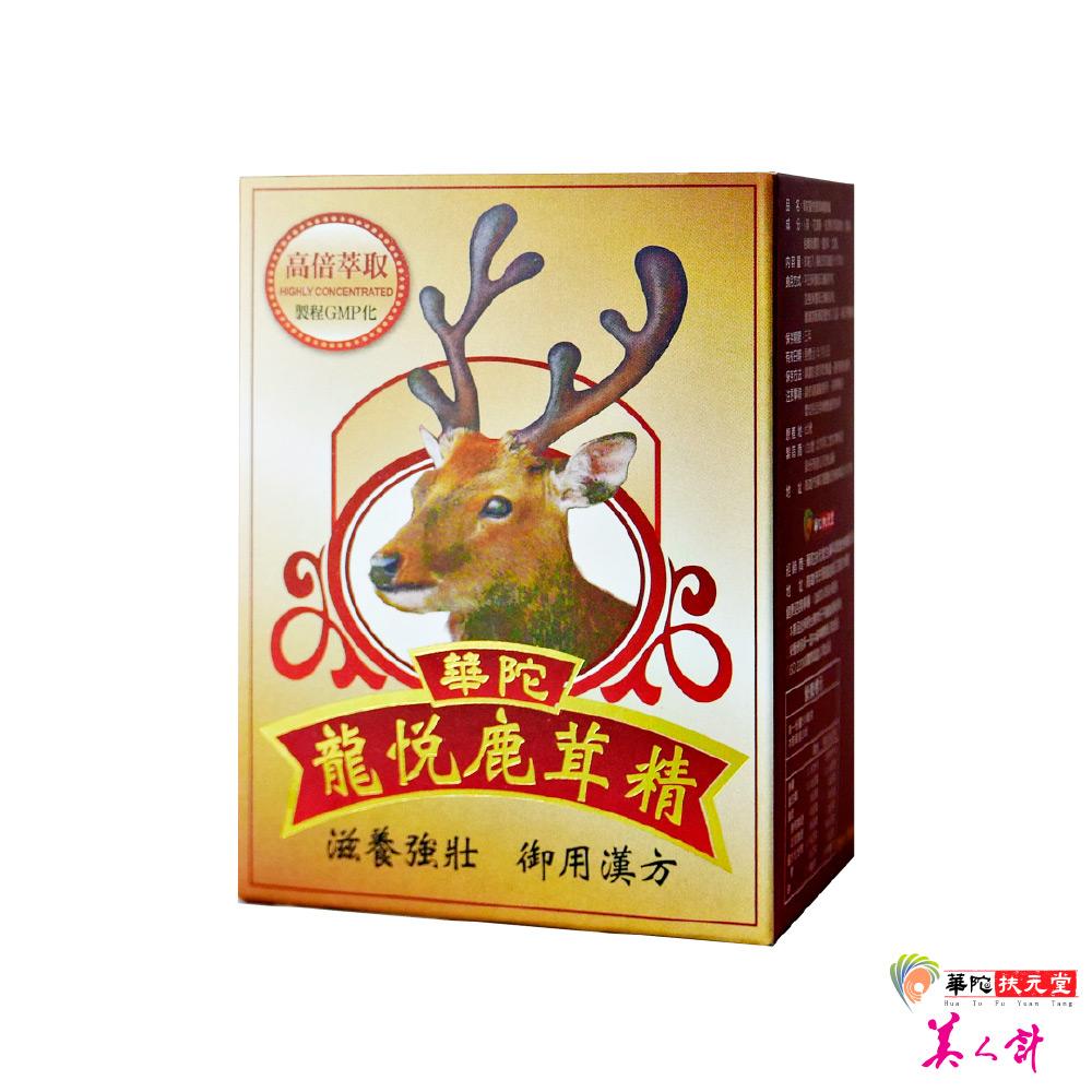 【華陀扶元堂】龍悅鹿茸精膠囊1盒(30粒/盒)