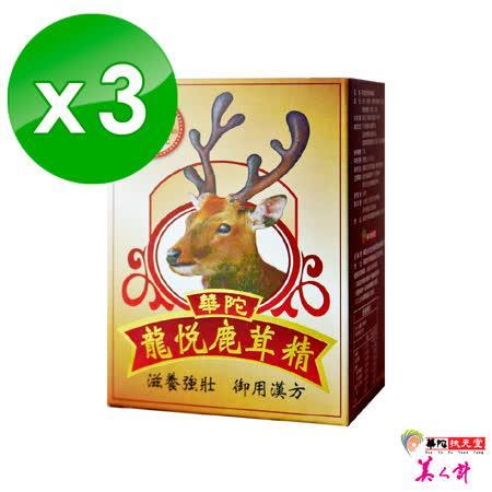 華陀扶元堂 龍悅鹿茸精膠囊3盒