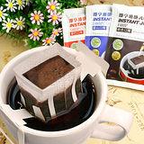 【伯享】掛耳濾泡式咖啡(任選6件)