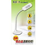 【Kolin歌林】5W雙色溫護眼檯燈 KTL-MN6161
