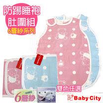 【娃娃城-Babycity】<br>六層紗寶寶居家睡衣組(睡袍+肚圍)