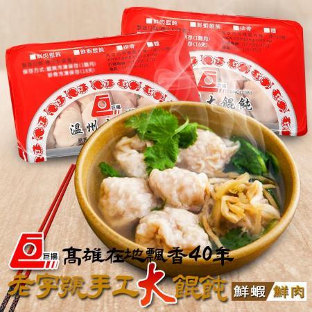 巨揚溫州大餛飩 鮮肉x4盒(10顆/盒)