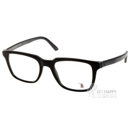 【TODS光學眼鏡】經典不敗基本款(黑#TOD5106 001)