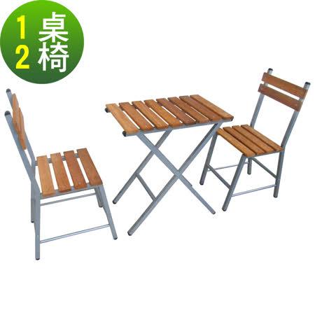 台灣製造 戶外餐桌椅組