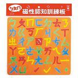 【風車圖書】ㄅㄆㄇ-磁性認知訓練板 *新版*(購物車)