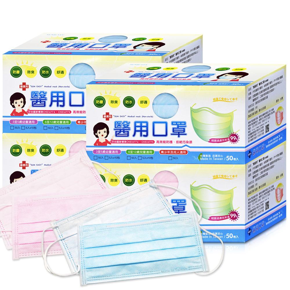 台灣製 三層平面 醫用口罩-藍色2盒+粉紅2盒-共200片