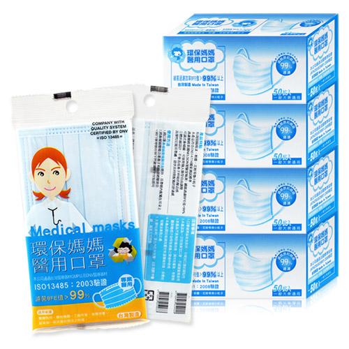 環保媽媽 醫用口罩-藍色(50片/盒)共4盒