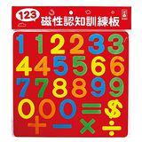 【風車圖書】123-磁性認知訓練板 *新版*(購物車)