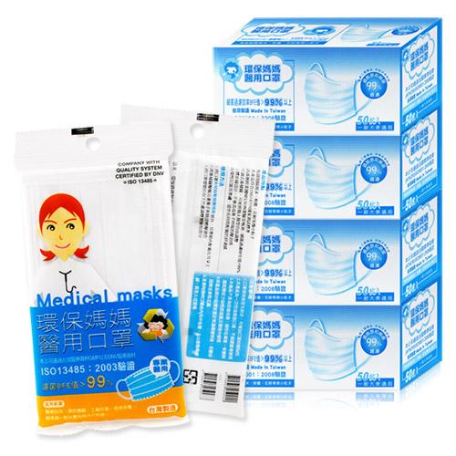環保媽媽 醫用口罩-白色(50片/盒)共4盒
