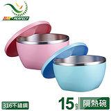 《PERFECT‧理想》極緻316隔熱碗-15cm(附蓋)