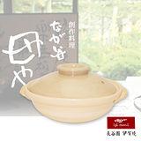 【日本長谷園伊賀燒】米色個人小陶鍋