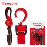 【娃娃城-Babycity】多功能旋轉掛勾(推車用)