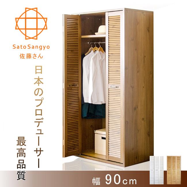 ~Sato~PLACA衣裳嘉年華百葉滑門三門衣櫃‧幅90cm~優雅棕