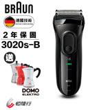 【德國百靈BRAUN】-新升級三鋒系列電鬍刀(黑)3020s-B -送歌林鬆餅機