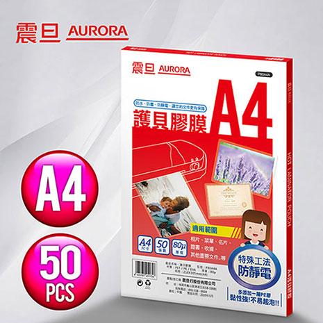 AURORA震旦 A4護貝膠膜50張x2包 共100張(P80A4A*2)