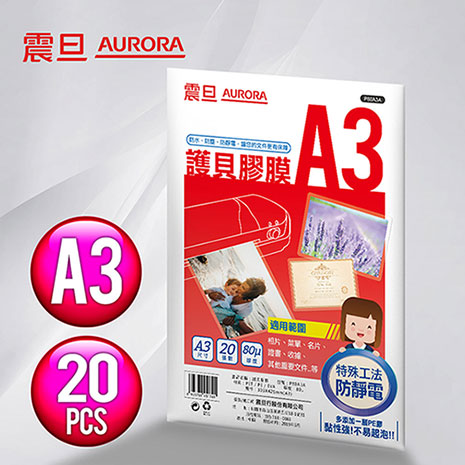AURORA震旦 A3護貝膠膜20張x2包 共40張(P80A3A*2)