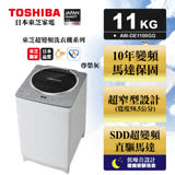 TOSHIBA東芝SDD 變頻11公斤洗衣機 尊榮灰 AW-DE1100GG