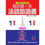 我的第一本法語旅遊書:中英法三語對照 + 中文拼音輔助(附MP3)