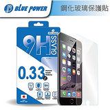 BLUE POWER Apple iPhone 4/4S 9H鋼化玻璃保護貼