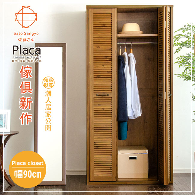 【Sato】PLACA衣裳嘉年華百葉滑門三門衣櫃‧幅90cm-優雅棕