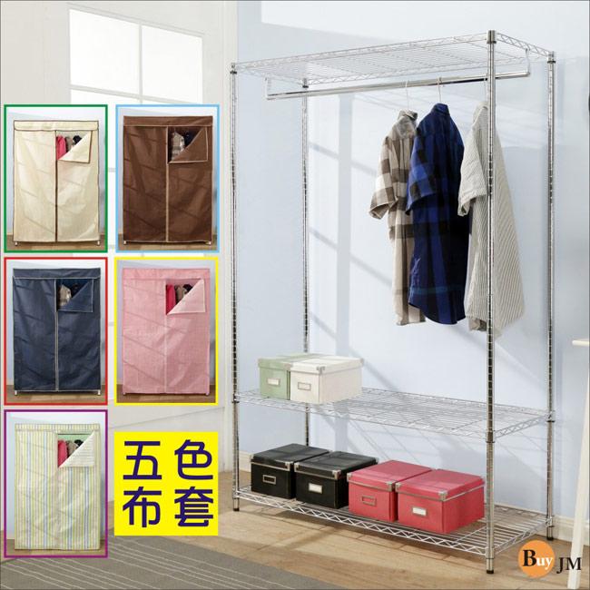 BuyJM鐵力士附布套三層單桿衣櫥 層架  120x45x180CM